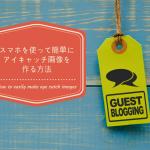 スマホアプリで簡単!ブログバナーやアイキャッチ画像の作り方