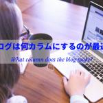 ブログデザインは何カラムが最適?