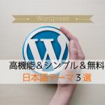 【ワードプレス】高機能でシンプルかつ無料のおススメ日本語テーマ3選